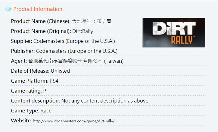 dirt_rally_taiwanese_rating_1